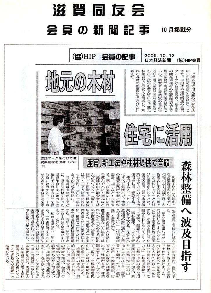 2005年10月12日 日本経済新聞