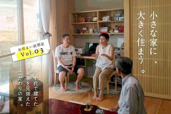 vol.03 小さな家に大きく住まう-大津 小松さんのお住まい