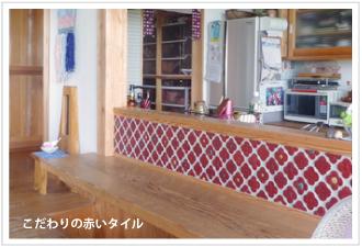 vol.04 九谷焼作家がつくる赤いタイルのあるキッチン