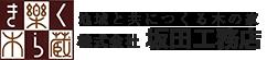 地域とともにつくる木の家〜 株式会社 坂田工務店
